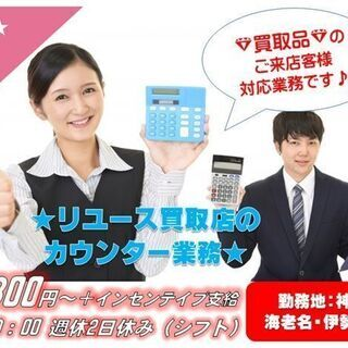 リユース買取店のカウンター業務|神奈川県・海老名・伊勢原勤務