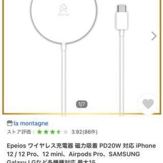 ‼️✨全日本最安値挑戦中✨‼️【新品】ワイヤレス充電器 磁力吸着...