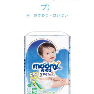 【ネット決済】ムーニーマン(パンツタイプ) M おすわり・はいは...
