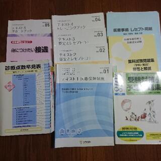 (医療事務)診療報酬請求事務能力試験テキスト