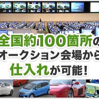 【注文販売】お車お探しの方必見!