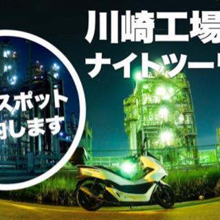 バイク川崎工場夜の夜景ツーリング日程変更します…