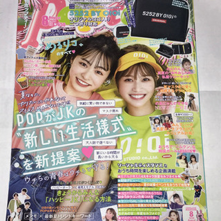 雑誌『月刊ポップティーン』8月号【美品】