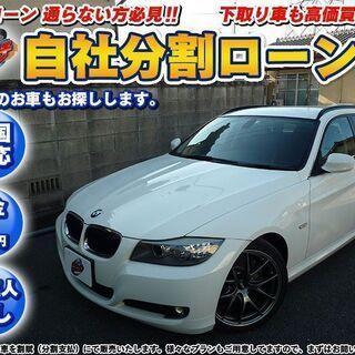 【ネット決済】【自社ローン対応可能】BMW 320i ツーリング...