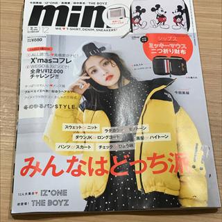 雑誌  mini[ミニ]2019年12月号【美品】
