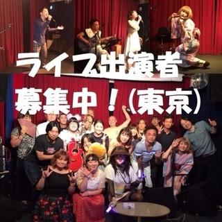 東京でライブ出演者募集!参加費低料金!