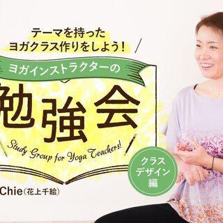 【10/3】【オンライン】ヨガインストラクターのための勉強会:ク...