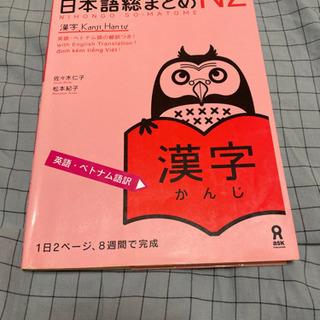 【ネット決済】n2 日本語総まとめ
