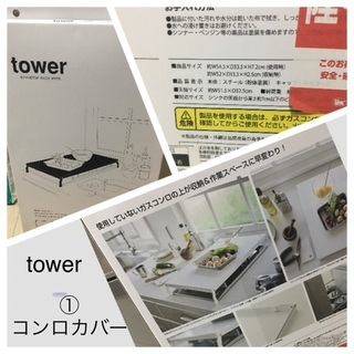 tower コンロカバー・ニトリ 折り畳み水切り