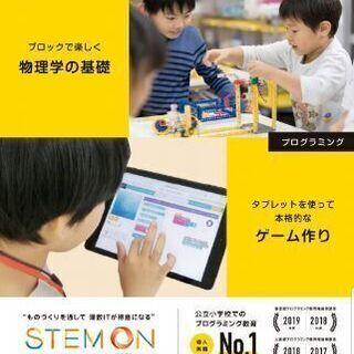 プログラミング教室 ステモン仙台泉校