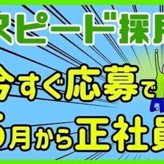【日払い可】工場スタッフ<車通勤/寮完備>山形県で5月から…