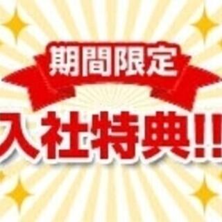 【日払い可】自動車部品の加工・部品供給作業【入社祝金支給!…