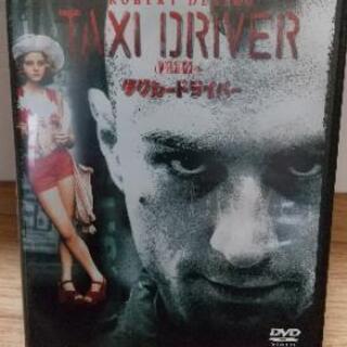 【値下げ】タクシードライバー DVD ロバート・デ・ニーロ