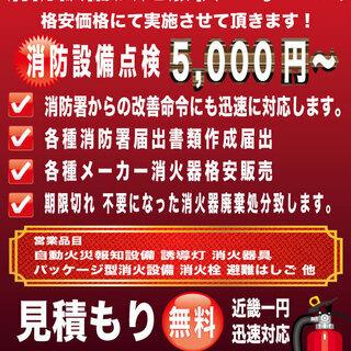 消防設備法定点検工事 消防署からの改善命令対応 5,000円〜 ...