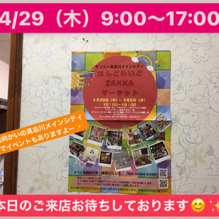 4/29(木)9:00〜17:00