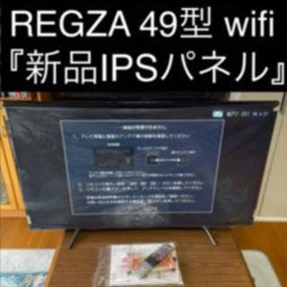 新品同様 液晶テレビ 49型 4k 東芝 レグザ 無線LAN Y...