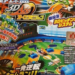 エポック社の野球盤 3Dエース オーロラビジョン