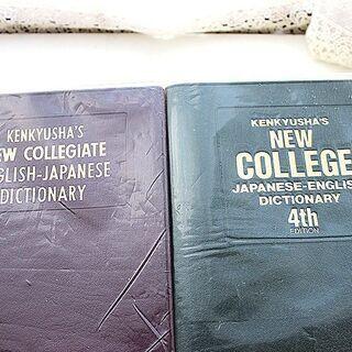 英和 和英辞典 2冊