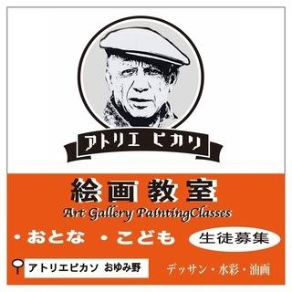 千葉市、鎌取(おゆみ野)にオープンした「アトリエピカソ絵画…