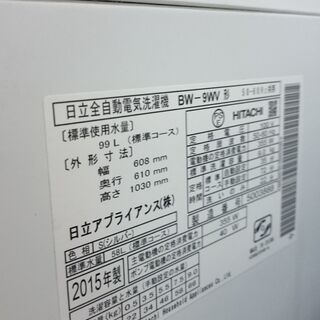 (2021.5.3 お買い上げありがとうございます)日立 全自動洗濯機9.0kg 2015年製 BW-9WV 高く買取るゾウ八幡東店 − 福岡県