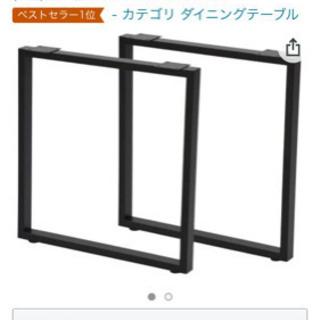 【新品未使用✨DIY🔨する人どうぞ👍】テーブルキッツ 金属角枠...