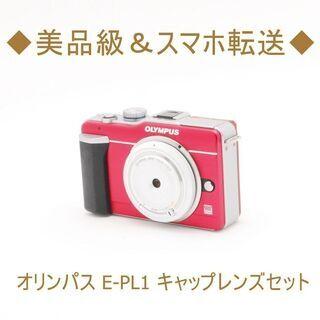 【ネット決済】◆美品級&スマホ転送◆オリンパス E-PL1 キャ...