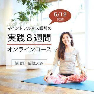 【コロナ禍のストレスケアに!】5/12開講「マインドフルネス瞑...