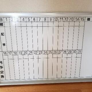 月予定表 ホワイトボード 90×61センチ