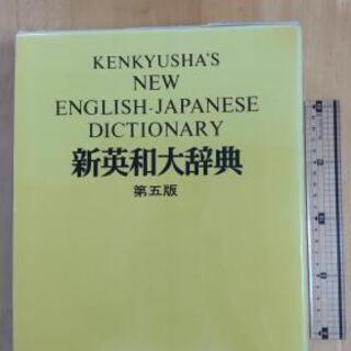 研究社 新英和大辞典