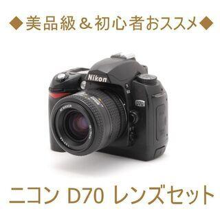 【ネット決済】◆美品級&初心者おススメ◆ニコン D70 レンズセット