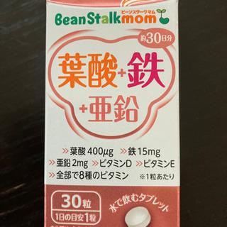 ビーンスタークマム 葉酸+鉄+亜鉛30日分