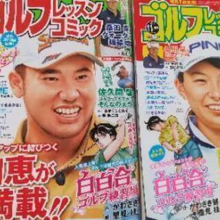 ゴルフ雑誌レッスンコミック(71冊)