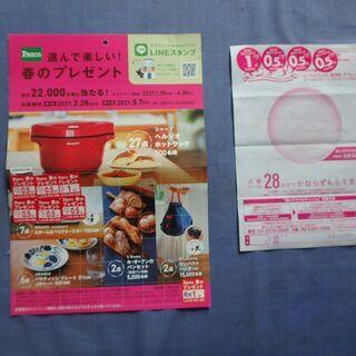 ヤマザキ春のパン祭り2021 2.5点分
