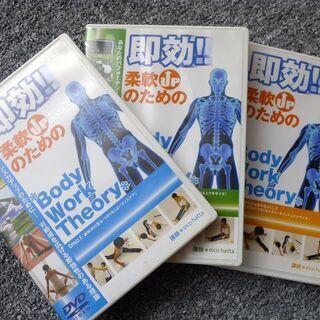 「柔軟UPのためのBody Work Theory」DVD3枚セット