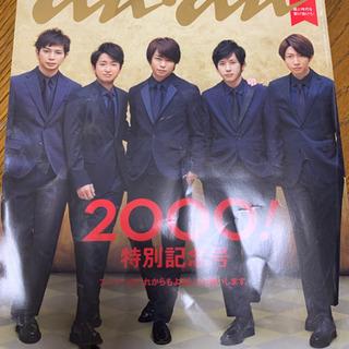 【ネット決済】【中古】anan 2000特別記念号!