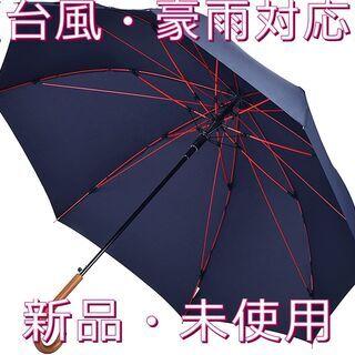 【台風・豪雨対応】メンズ 長傘 木製ハンドル 大きい自動開ステッキ傘