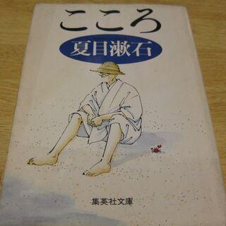 こころ 夏目漱石 集英社文庫