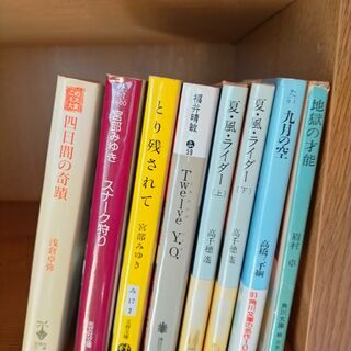 小説➁ 一冊50円
