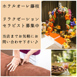 ホテルオーレ藤枝 客室リラクゼーションの業務