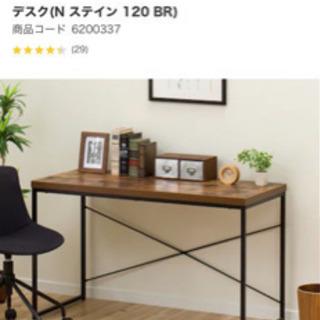 【美中古】ニトリ製のデスク