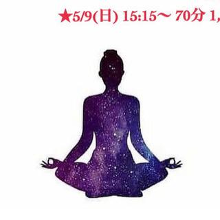 【アロマヨガ教室🌿】5/9(日) 15:15〜 70分1,000...