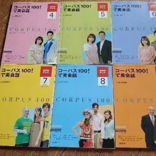 NHKテレビ 英会話教材 6冊 2009年くらい 広島市佐伯区