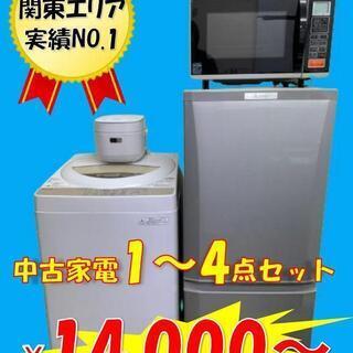 生活家電セット応援セール!【国産品限定2014年製~201…