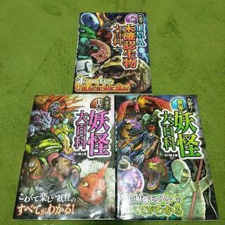 大迫力!日本と世界の妖怪、UMA大百科