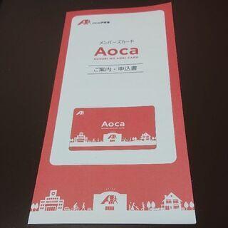 クスリのアオキ メンバーズカード「Aoca(アオカ)」 ご案内・申込書
