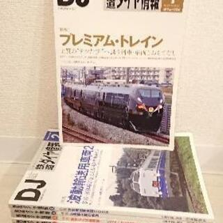 鉄道ダイヤ情報 2009年セット
