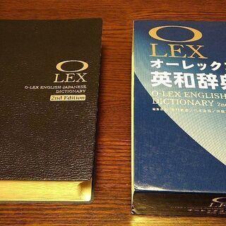 オーレックス英和辞典 第2版 旺文社