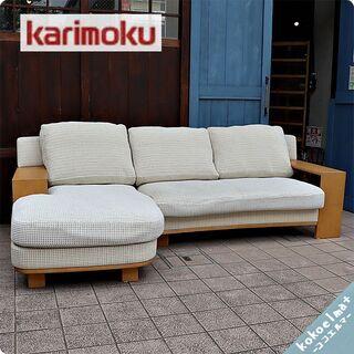 karimoku(カリモク家具)のWT53モデル カウチソファー...