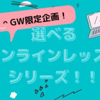 ゴールデンウィーク限定!オンラインレッスンシリーズ!