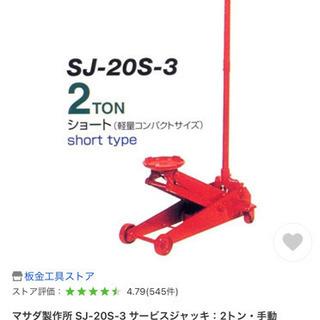 マサダ ガレージジャッキ (ショートタイプ) 2ton SJ-2...